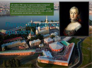 Петропавловская крепость В ноябре в Санкт–Петербурге в Петропавловской крепос