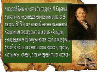 Инициатором появления «Ё» в русском языке является княгиня Дашкова, а воплот
