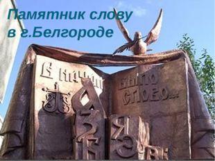 Памятник слову в г.Белгороде Есть памятник букве. Памятник слову тоже есть. П