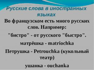Русские слова в иностранных языках  Во французском есть много русских слов.