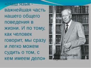 «Наш язык - важнейшая часть нашего общего поведения в жизни. И по тому, как ч