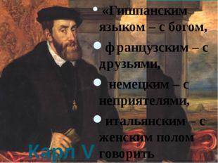 Карл V император «Римской Священной Империи» «Гишпанским языком – с богом, ф