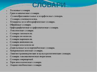 СЛОВАРИ Толковые словари Грамматические словари. Словообразовательные и морфе