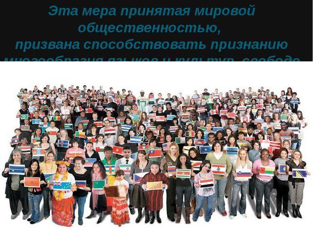 Эта мера принятая мировой общественностью, призвана способствовать признанию...