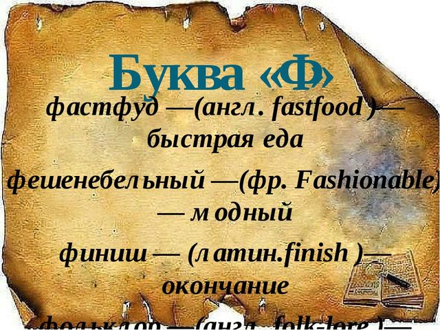 Буква «Ф» фастфуд —(англ. fastfood )— быстрая еда фешенебельный —(фр. Fashion...