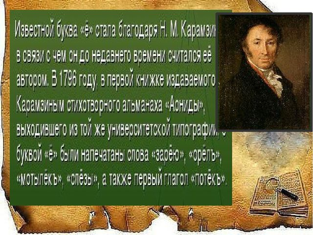Инициатором появления «Ё» в русском языке является княгиня Дашкова, а воплот...