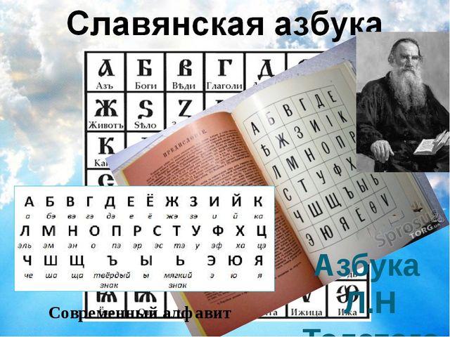 Азбука Л.Н Толстого Современный алфавит Однако, несмотря на все это, буква «Ё...