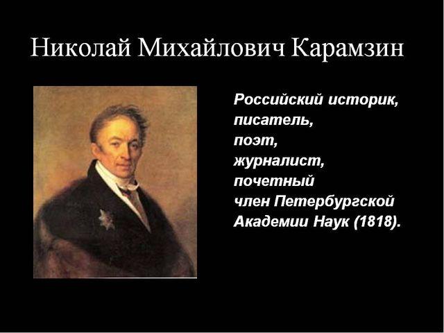 карамзин Николай Михайлович Карамзин, русский писатель, историк сказал о родн...