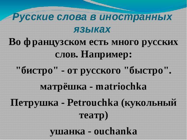 Русские слова в иностранных языках  Во французском есть много русских слов....