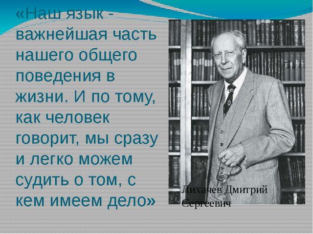 «Наш язык - важнейшая часть нашего общего поведения в жизни. И по тому, как ч...