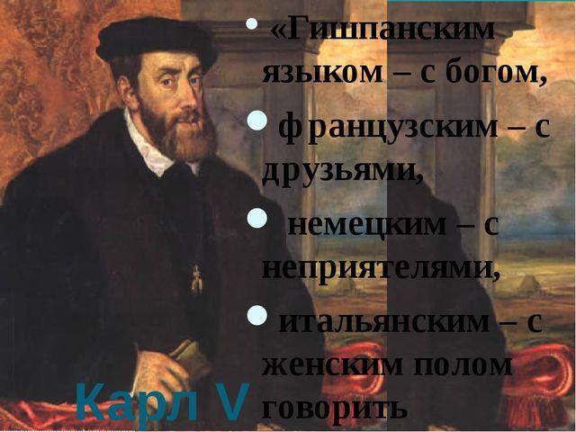 Карл V император «Римской Священной Империи» «Гишпанским языком – с богом, ф...