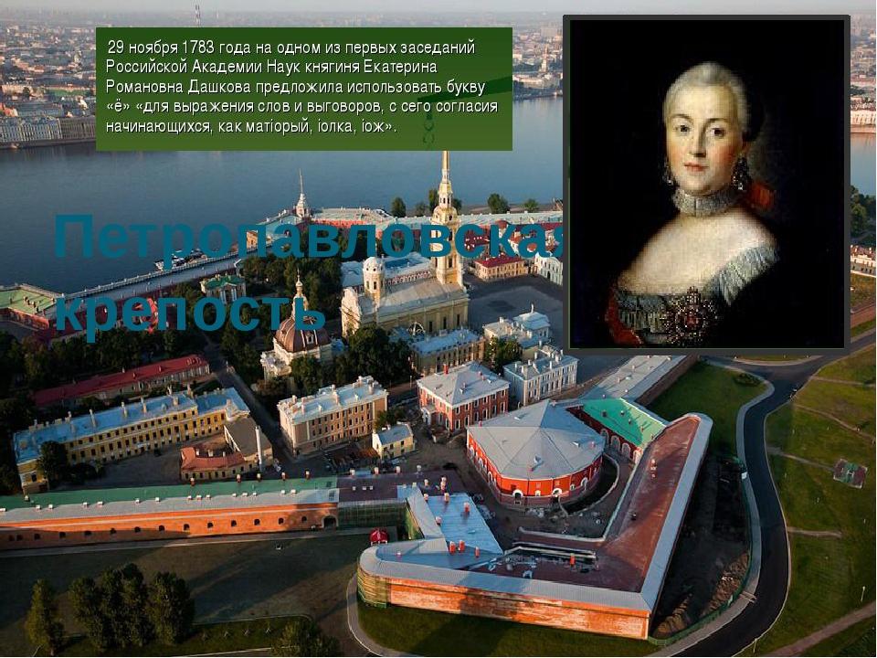 Петропавловская крепость В ноябре в Санкт–Петербурге в Петропавловской крепос...