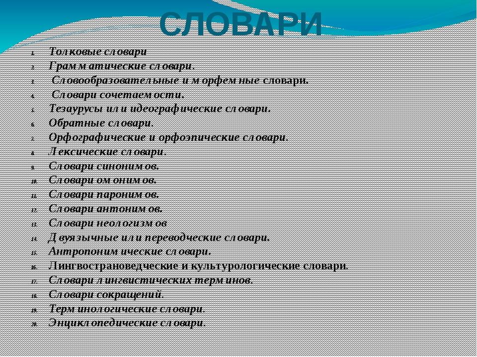 СЛОВАРИ Толковые словари Грамматические словари. Словообразовательные и морфе...