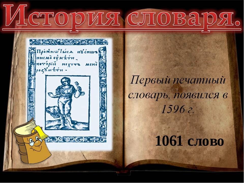 словари 1061 слово В первом печатном словаре, появившемся в 1596 году, было в...