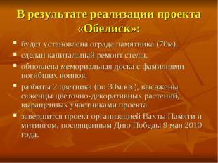 В результате реализации проекта «Обелиск»: будет установлена ограда памятника