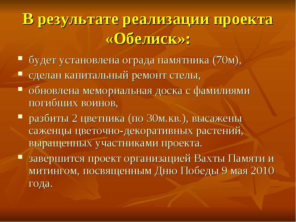 В результате реализации проекта «Обелиск»: будет установлена ограда памятника...