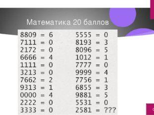 Ответ Маленькие дети не могутсоставлять уравнения или искать математические