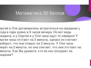 Ответ Сергей опоздает на 5 минут, а Оля наоборот – прийдет на 5 минут раньше.