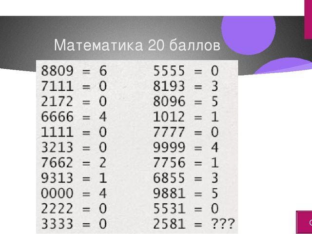 Ответ Маленькие дети не могутсоставлять уравнения или искать математические...