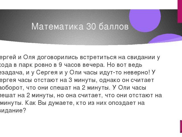 Ответ Сергей опоздает на 5 минут, а Оля наоборот – прийдет на 5 минут раньше....