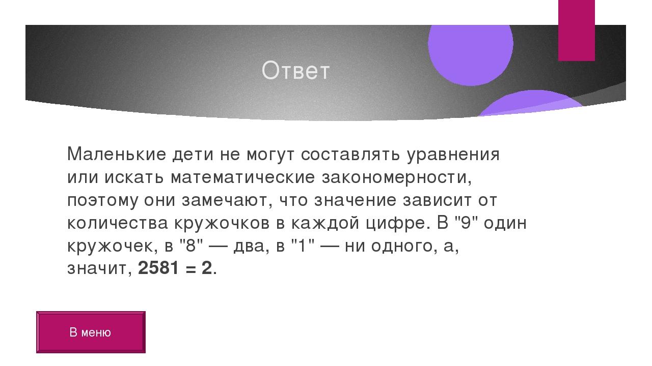 Химия 10 баллов Любимое занятие Дмитрия Ивановича Менделеева в часы отдыха? О...