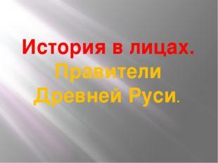История в лицах. Правители Древней Руси.