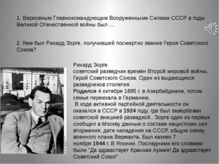 1. Верховным Главнокомандующим Вооруженными Силами СССР в годы Великой Отечес