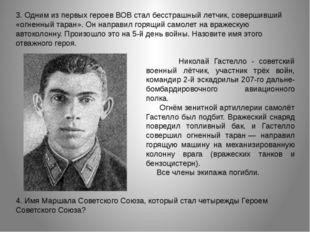 3. Одним из первых героев ВОВ стал бесстрашный летчик, совершивший «огненный