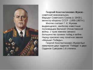 Георгий Константинович Жуков - советский военачальник, Маршал Советского Сою