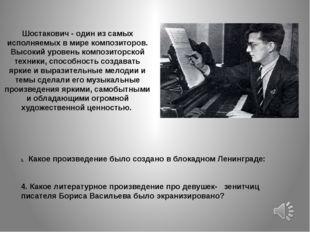 Какое произведение было создано в блокадном Ленинграде: 4. Какое литературное