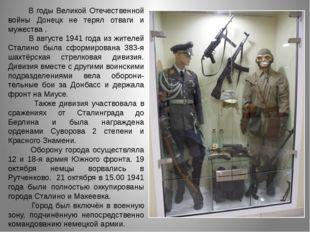 В годы Великой Отечественной войны Донецк не терял отваги и мужества . В авг