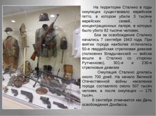 На территории Сталино в годы оккупации существовало еврейское гетто, в котор
