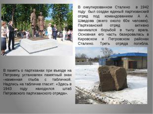 В память о партизанах при въезде на Петровку, установлен памятный знак –камен