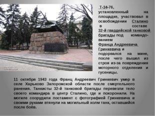 Т-34-76, установленный на площадке, участвовал в освобождении Сталинов сос