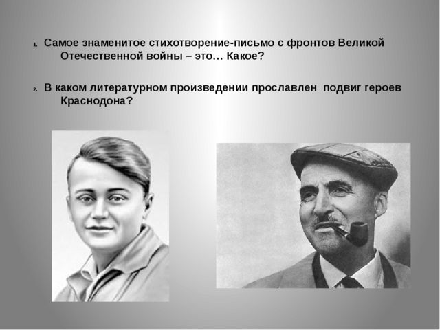 Самое знаменитое стихотворение-письмо с фронтов Великой Отечественной войны –...