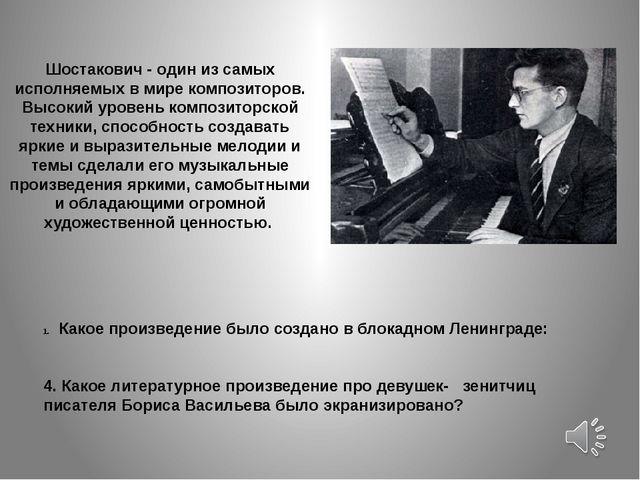 Какое произведение было создано в блокадном Ленинграде: 4. Какое литературное...