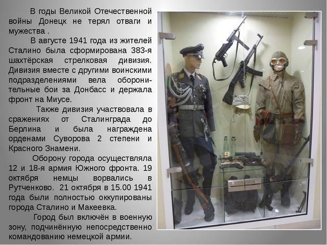 В годы Великой Отечественной войны Донецк не терял отваги и мужества . В авг...
