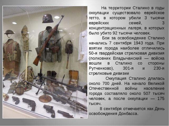 На территории Сталино в годы оккупации существовало еврейское гетто, в котор...