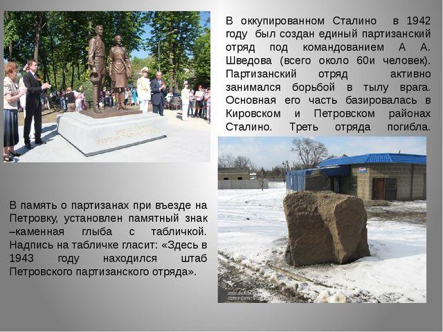 В память о партизанах при въезде на Петровку, установлен памятный знак –камен...