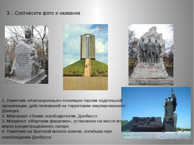 3. . Соотнесите фото и название 1. Памятник «Непокоренные» посвящен героям п...