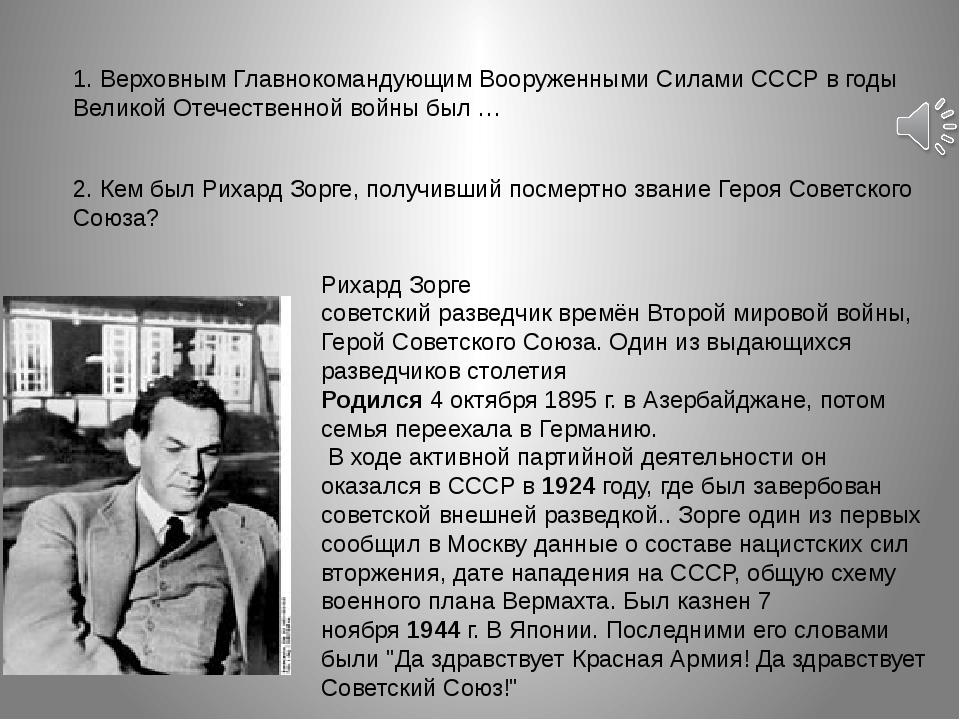 1. Верховным Главнокомандующим Вооруженными Силами СССР в годы Великой Отечес...