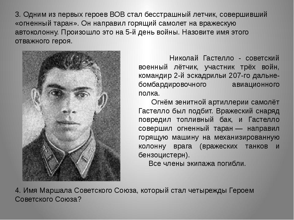 3. Одним из первых героев ВОВ стал бесстрашный летчик, совершивший «огненный...