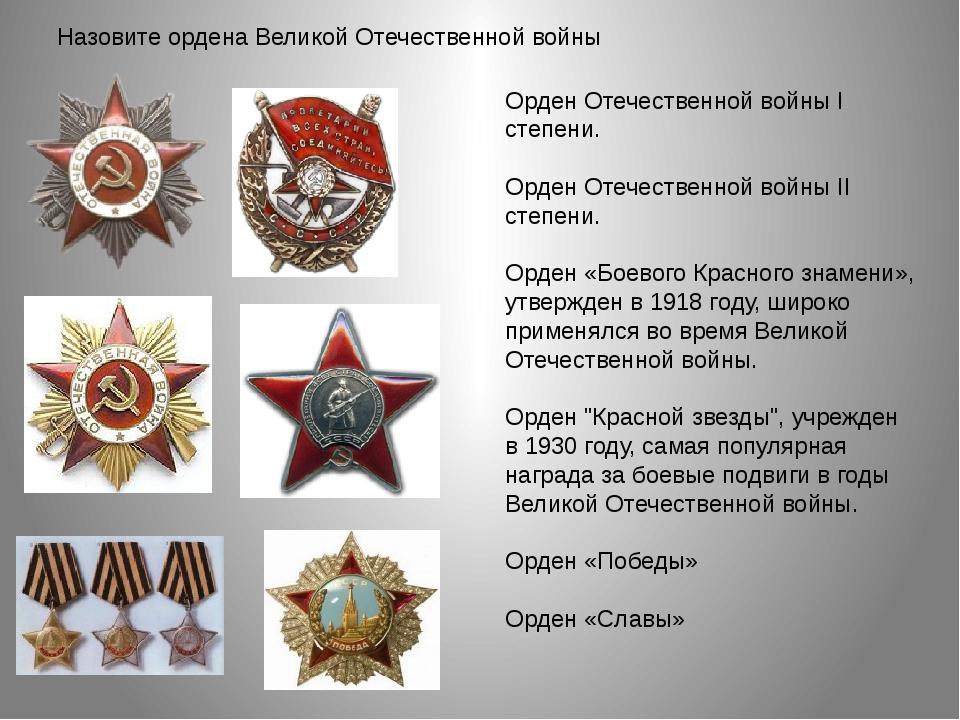 Орден Отечественной войны І степени. Орден Отечественной войны ІІ степени. Ор...