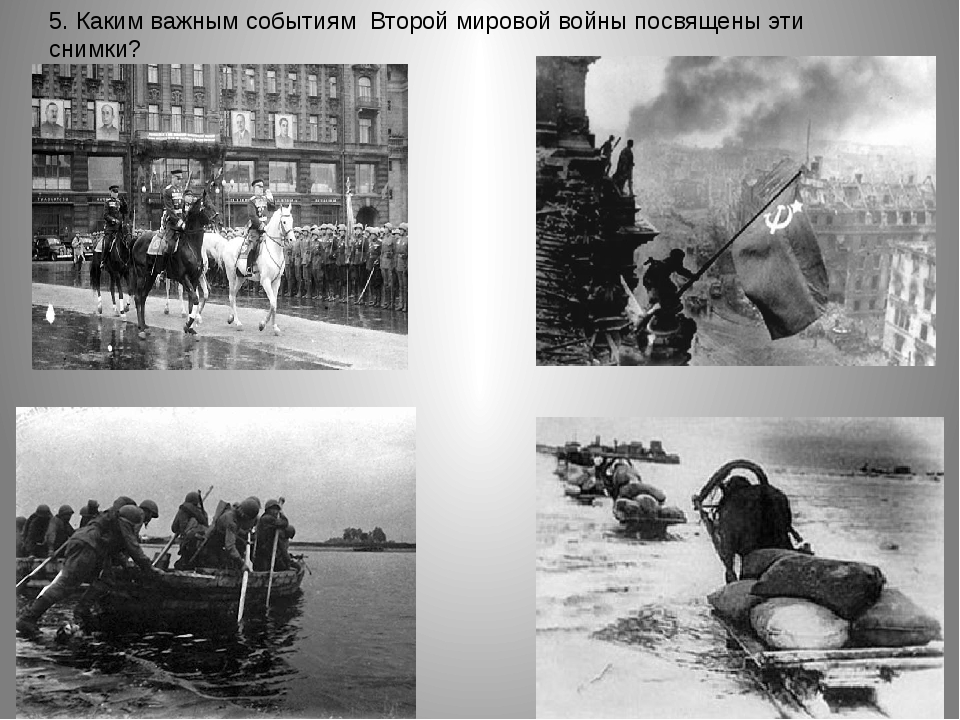 5. Каким важным событиям Второй мировой войны посвящены эти снимки?