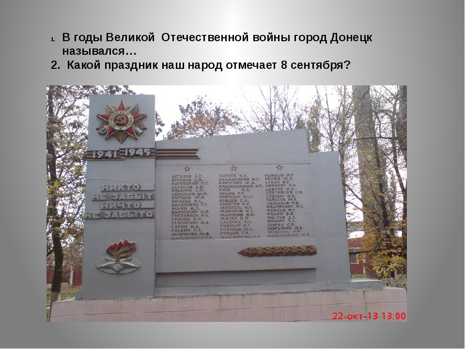 В годы Великой Отечественной войны город Донецк назывался… 2. Какой праздник...