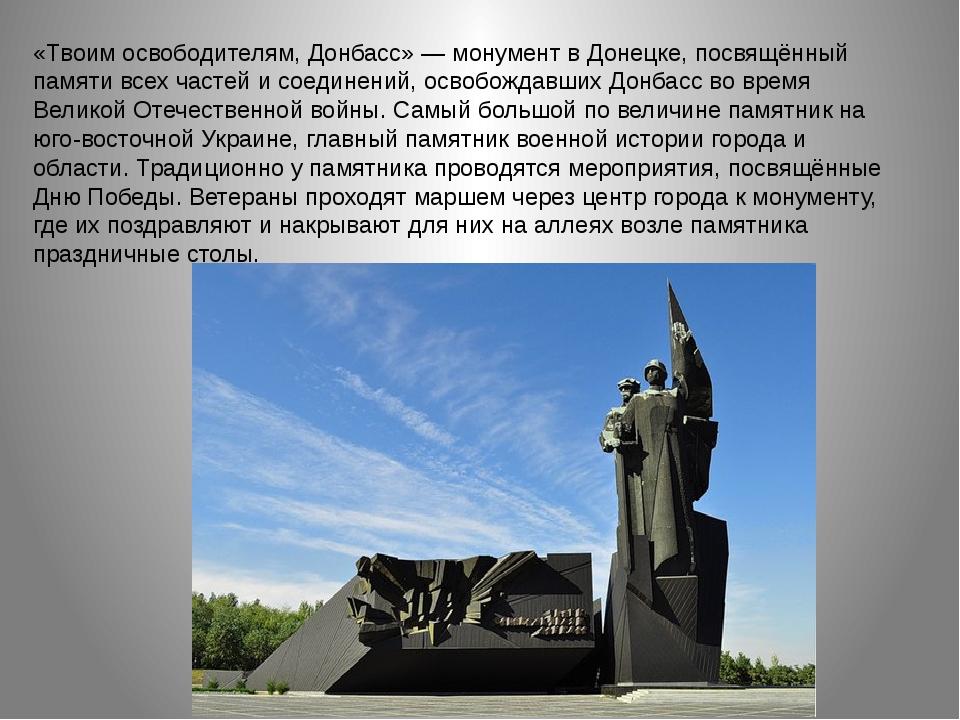 «Твоим освободителям, Донбасс» — монумент в Донецке, посвящённый памяти всех...
