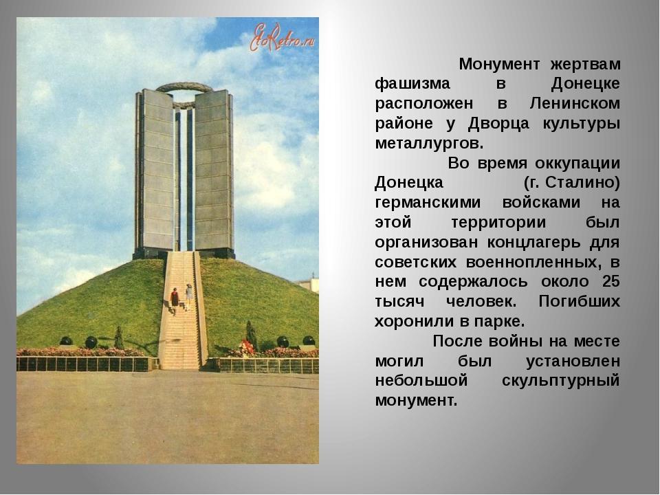 Монумент жертвам фашизма в Донецке расположен в Ленинском районе у Дворца ку...