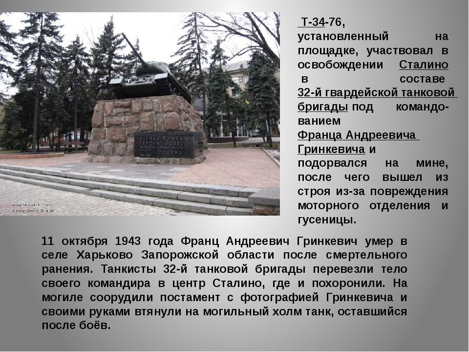 Т-34-76, установленный на площадке, участвовал в освобождении Сталинов сос...