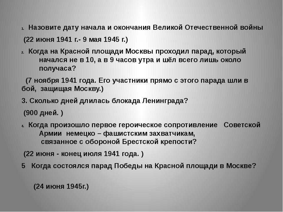 Назовите дату начала и окончания Великой Отечественной войны (22 июня 1941 г....