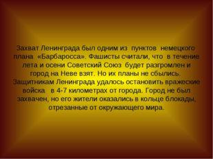 Захват Ленинграда был одним из пунктов немецкого плана «Барбаросса». Фаши